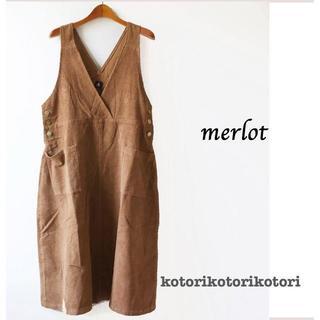 メルロー(merlot)のSALE【merlot メルロー】コーデュロイVカットサロペット(ひざ丈ワンピース)