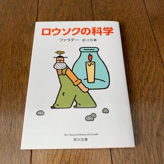 カドカワショテン(角川書店)のロウソクの科学【美品】(科学/技術)