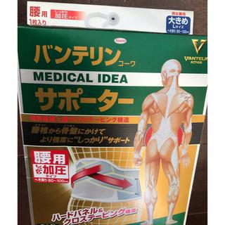 第一三共ヘルスケア - 大きめ バンテリン 腰サポーター 腰用 しっかり加圧 Lサイズ グレー 白 新品