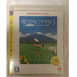 PlayStation3 - 美品 ぼくのなつやすみ3 ps3