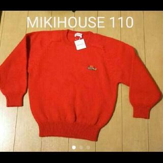 ミキハウス(mikihouse)の新品 セーター ミキハウス 110(ニット)