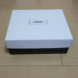 ミュウミュウ(miumiu)のmiu miu空き箱(その他)