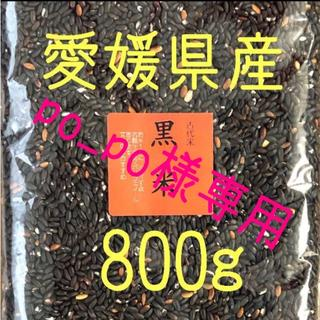 黒米(古代米) 愛媛県産 800g
