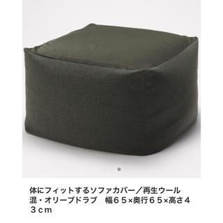 ムジルシリョウヒン(MUJI (無印良品))の無印良品 体にフィットするソファカバー(ソファカバー)