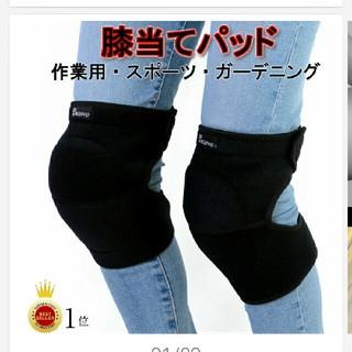 Rakuten - 膝サポーター 黒