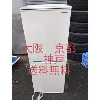 Abitelax   電気冷凍冷蔵庫  AR-150E 2017年製  143L(冷蔵庫)
