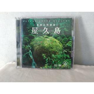 ネイチャー・サウンド・ギャラリー 屋久島(ヒーリング/ニューエイジ)