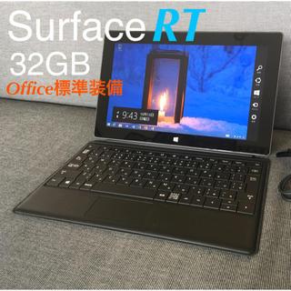 マイクロソフト(Microsoft)のSurface RT 32GB Office付き即戦力セット☆(タブレット)
