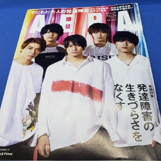 AERA (アエラ) 2019年 6/24号 (ニュース/総合)