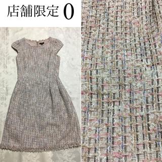 TOCCA - 店舗限定 TOCCA LILYYARN TWEED ドレス 0