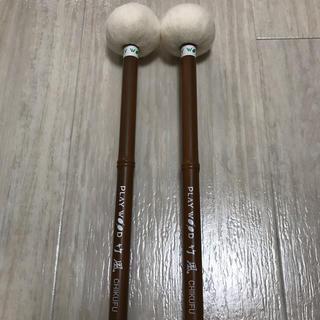 playwood 竹風 ティンパニマレット