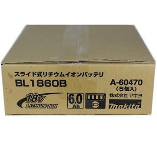 マキタ(Makita)のマキタ A-60470 BL1860B 5個セット 5セット(バッテリー/充電器)