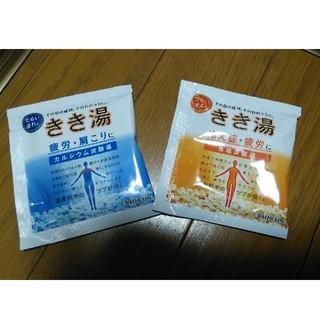 バスクリン きき湯 疲労肩こりと冷え性疲労のセット(入浴剤/バスソルト)