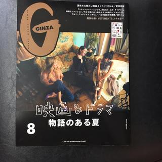 マガジンハウス - GINZA (ギンザ) 2019年 08月号