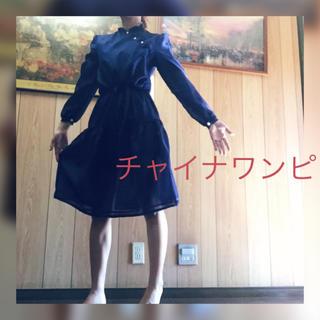 メルロー(merlot)の古着 チャイナ襟 ワンピース 長袖 ネイビー 原宿(ひざ丈ワンピース)