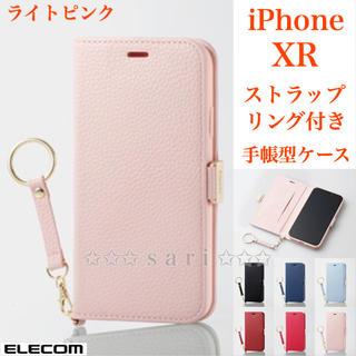 ELECOM - ★iPhoneXR ストラップリング付【ライトピンク】手帳型ソフトレザーカバー