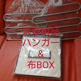 IKEA - 【売り尽くし】パンツハンガー2本&布BOX3段セット