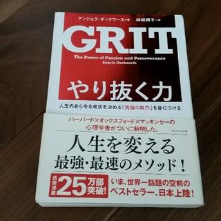 ダイヤモンド社 - GRIT やり抜く力