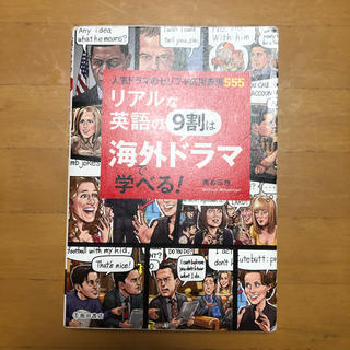 リアルな英語の9割は海外ドラマで学べる!(語学/参考書)