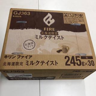 キリン(キリン)の【キリン ファイア 北海道限定 ミルクテイスト】1箱245g×30本(コーヒー)
