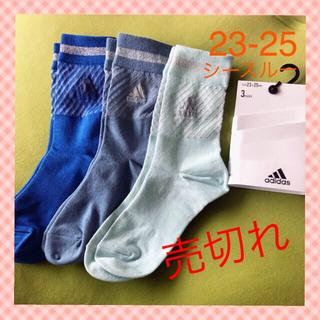 adidas - 【アディダス】NEW‼️レディース シースルーサポート入り靴下3足組(ブルー系)