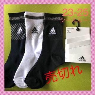 アディダス(adidas)の【アディダス】NEW‼️シースルーサポート入り靴下3足組(モノトーン)AD-47(ソックス)