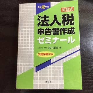 タックシュッパン(TAC出版)の令和元年版 対話式 法人税申告書作成ゼミナール(ビジネス/経済)