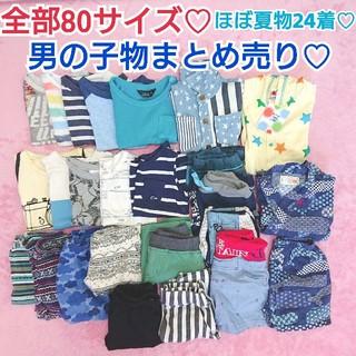 エイチアンドエム(H&M)の80サイズ♡男の子物まとめ売り!(その他)
