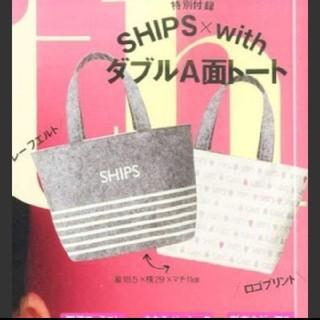 シップス(SHIPS)の125 with 11月号 付録(トートバッグ)