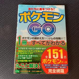 ポケモン(ポケモン)の人気ゲームらくらくBOOK ポケモンGO(アート/エンタメ)