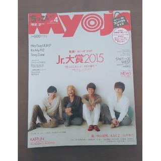 集英社 - Myojo 2015年4月号