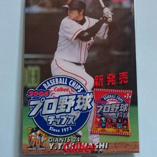 カルビー(カルビー)のプロ野球チップス  高橋由伸 プロモーションカード(シングルカード)