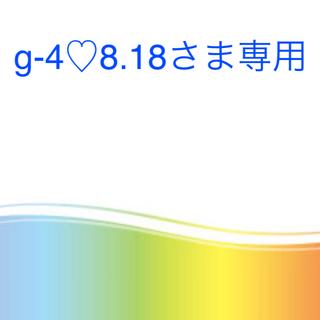 オルビス(ORBIS)のg-4♡8.18さま専用(クレンジング / メイク落とし)