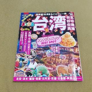 旺文社 - 台湾 台北 ガイドブック マップル ラクマパック