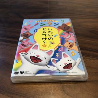 コロンビア(Columbia)のげんきげんき ノンタン いたいのとんでけ〜☆ ノンタン dvd(キッズ/ファミリー)
