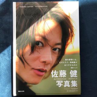 マガジンハウス - 佐藤健 写真集 ALTERNATIVE