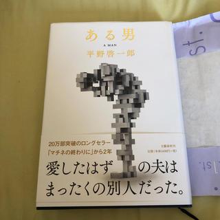 ブンゲイシュンジュウ(文藝春秋)のある男 平野啓一郎(文学/小説)