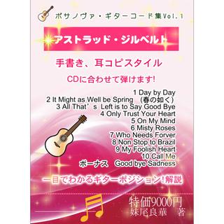 譜面 「アストラッドジルベルト」ボサノヴァギターコード集10曲(ポピュラー)