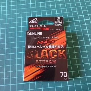 サンライン  松田スペシャルブラックストリーム 2号(釣り糸/ライン)
