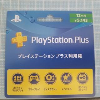 PlayStation - PlayStation Plus 12ヶ月利用権