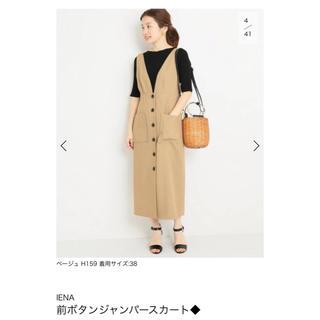 イエナ(IENA)の前ボタンジャンパースカート(ひざ丈ワンピース)