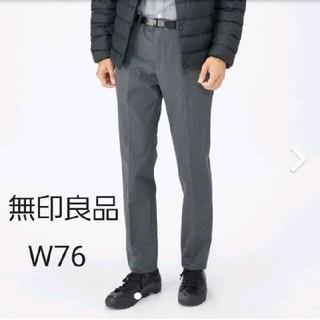MUJI (無印良品) - 無印良品 ストレッチノータックパンツ W76