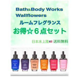 バスアンドボディーワークス(Bath & Body Works)の日本未上陸 バスアンドボディ ルームフレグランス ウォールフラワーズ 送料無料(アロマオイル)
