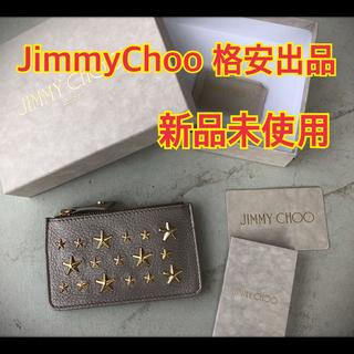 JIMMY CHOO - ジミーチュウ 小銭入れ グレーシルバー 新品未使用 格安 激安