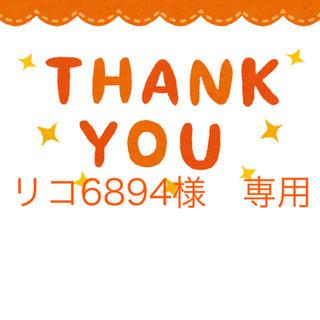 イムラヤ(井村屋)のリコ6894様 専用☆(その他)