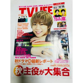キスマイフットツー(Kis-My-Ft2)のテレビライフ TVLIFE 関西版 2019年〜10/18 北山宏光(アート/エンタメ/ホビー)