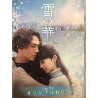 三代目 J Soul Brothers - 映画 雪の華 LoppiオリジナルDVD