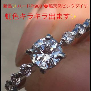 新品✨Pt900❤️中央ダイヤ0.309ダイヤ❤️脇淡いピンクダイヤ❤️リング(リング(指輪))