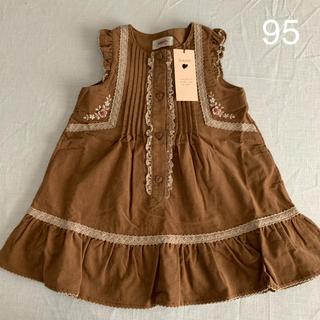 スーリー(Souris)の【美品未使用品】Sourisジャンパースカート95サイズ(ワンピース)