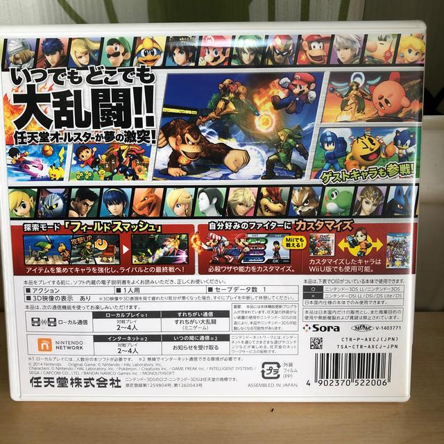 ニンテンドー3DS(ニンテンドー3DS)の大乱闘スマッシュブラザーズ for ニンテンドー3DS エンタメ/ホビーのゲームソフト/ゲーム機本体(携帯用ゲームソフト)の商品写真